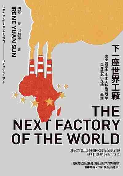 下一座世界工廠:黑土變黃金, 未來全球經濟引擎與商戰必爭之地-非洲