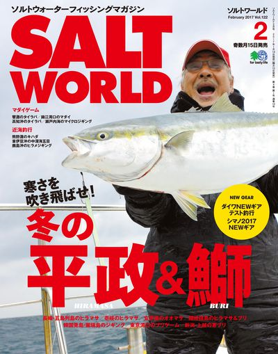 Salt world [February 2017 Vol.122]:冬の平政&鰤