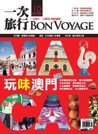 Bon Voyage一次旅行 [第10期]:Macau!玩味澳門