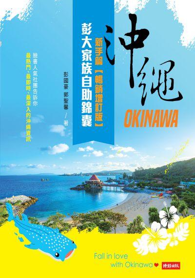 沖繩:彭大家族自助錦囊, 新手篇