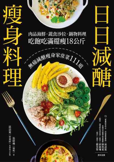 日日減醣瘦身料理:肉品海鮮.蔬食沙拉.鍋物料理 吃飽吃滿還瘦18公斤 無痛減醣瘦身家常菜111道