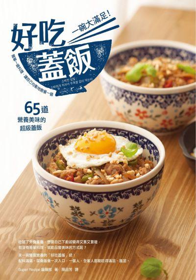 一碗大滿足!好吃蓋飯:簡單一道料理, 讓自己均衡地飽餐一頓 65道營養美味的超級蓋飯
