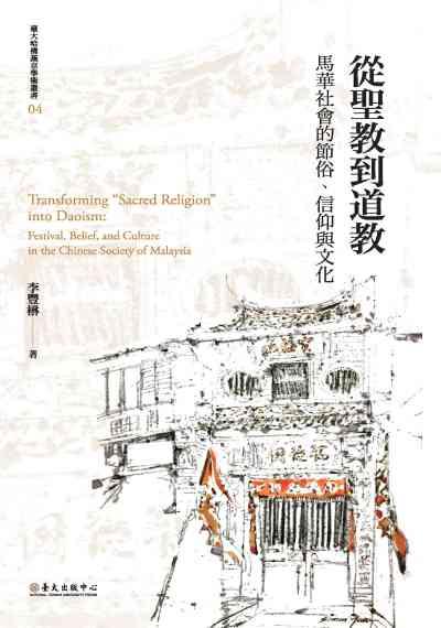 從聖教到道教:馬華社會的節俗、信仰與文化