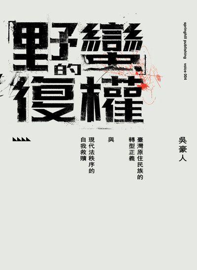 「野蠻」的復權:臺灣原住民族的轉型正義與現代法秩序的自我救贖