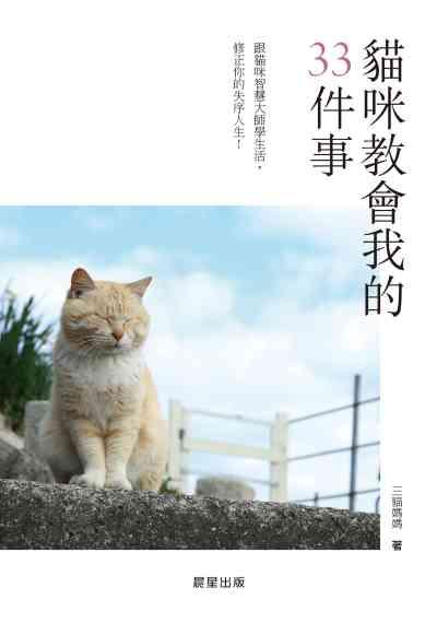 貓咪教會我的33件事:跟貓咪智慧大師學生活, 修正你的失序人生!