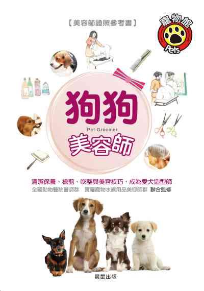 狗狗美容師:清潔保養、梳剪、吹整與美容技巧, 成為愛犬造型師