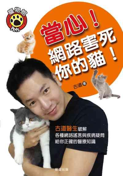 當心!網路害死你的貓!:古道醫生破解各種網路謠言與疾病疑問給你正確的醫療知識