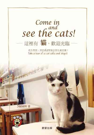 這裡有貓, 歡迎光臨:老外帶路, 探訪62間貓店長私藏地圖!