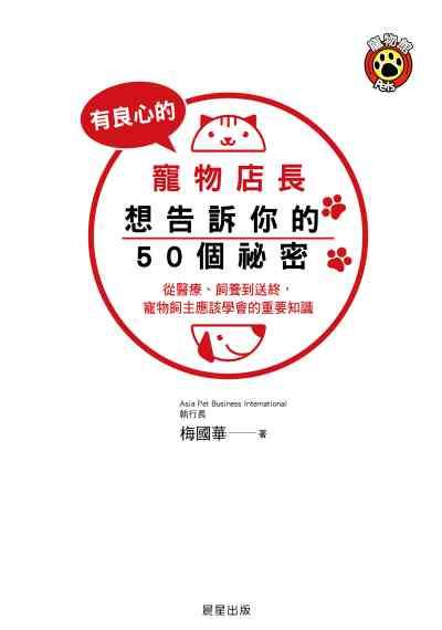 有良心的寵物店長想告訴你的50個祕密:從醫療、飼養到送終, 寵物飼主應該學會的重要知識