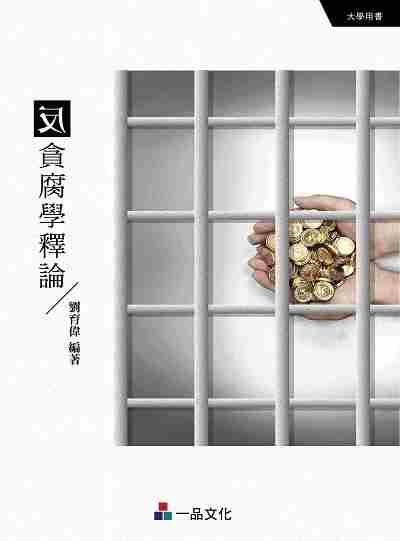反貪腐學釋論