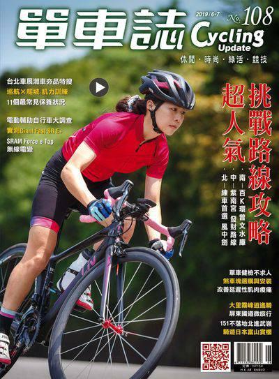 單車誌 [第108期] [有聲書]:超人氣挑戰路線攻略
