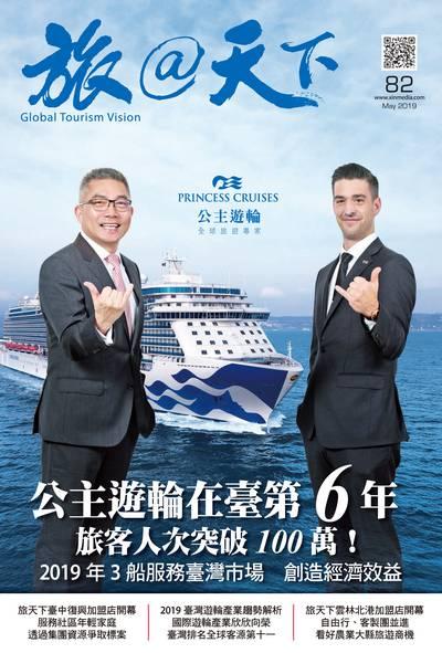 旅@天下 [第82期]:公主遊輪在臺第6年 旅客人次突破100萬!