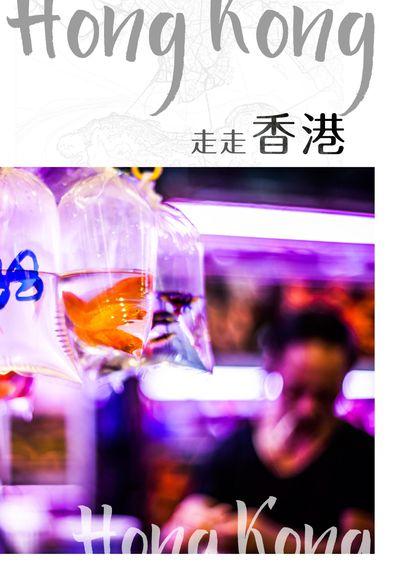 欣台灣 [第38期]:走走香港