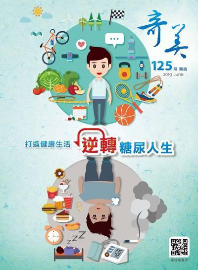 奇美醫訊 [第125期]:打造健康生活逆轉糖尿人生