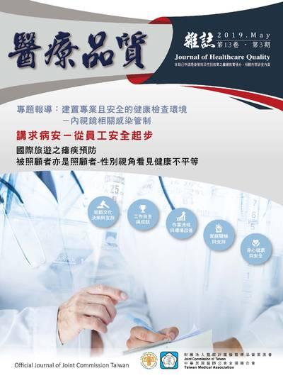 醫療品質雜誌 [第13卷‧第3期]:講求病安 : 從員工安全起步
