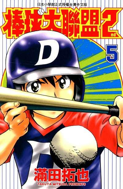 棒球大聯盟2nd. 5