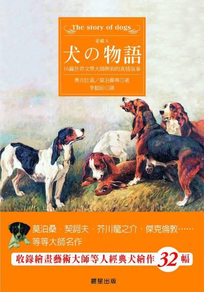 犬の物語:16篇世界文學大師與狗的真情故事