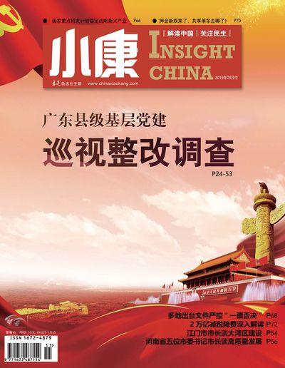 小康 [2019年4月中 總第376期]:廣東縣級基層黨建 巡視整改調查