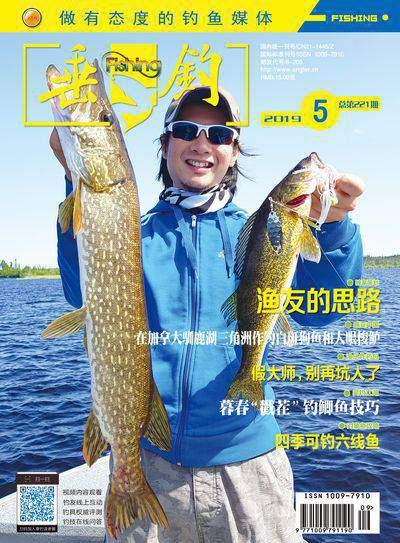 垂釣 [2019年5月號 總第221期]:漁友的思路
