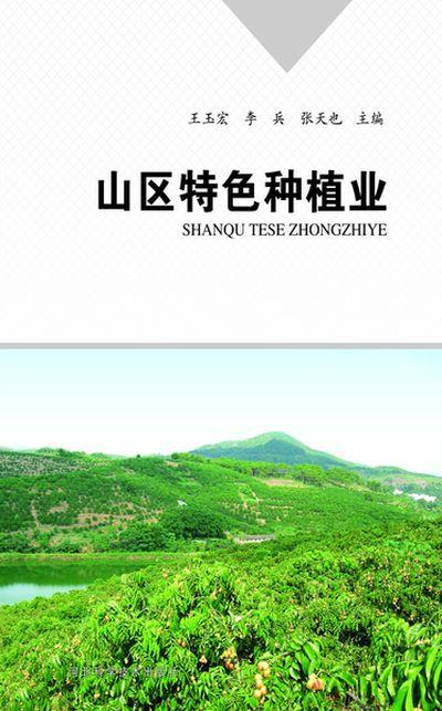 山區特色種植業