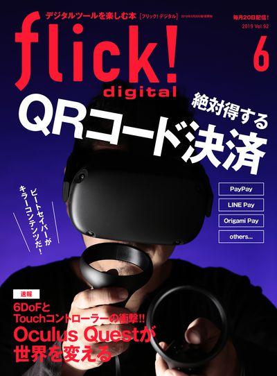 flick! digital [2019 June vol.92]:絶対得するQRコード決済