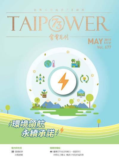 台電月刊 [第677期]:環境領航 永續承諾