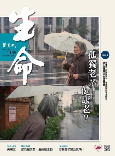 生命雙月刊 [第155期]:孤獨老?健康老?