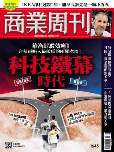 商業周刊 2019/05/27 [第1645期]:科技鐵幕時代