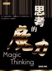 思考的魔力