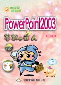 PowerPoint 2003簡報e達人