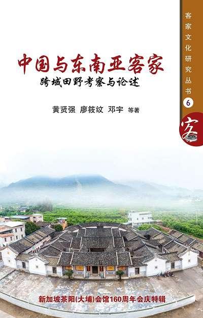 中國與東南亞客家:跨域田野考察與論述