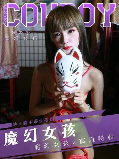 Cowboy 2019 [Vol.7]:魔幻女孩
