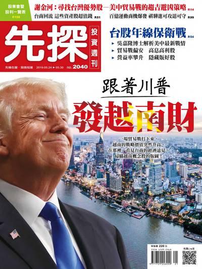 先探投資週刊 2019/05/24 [第2040期]:跟著川普發越南財