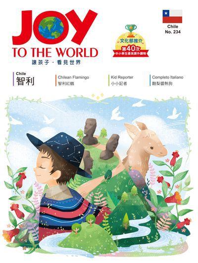 Joy to the World佳音英語世界雜誌 [第234期] [有聲書]:智利