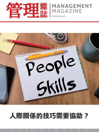 管理雜誌 [第540期]:人際關係的技巧需要協助?