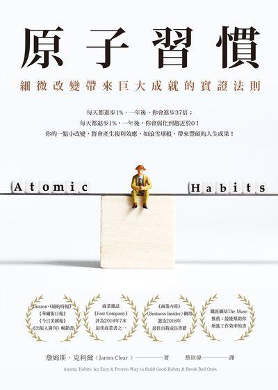 原子習慣:細微改變帶來巨大成就的實證法則