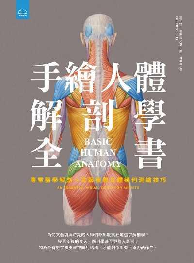 手繪人體解剖學全書:專業醫學解剖+文藝復興立體幾何測繪技巧