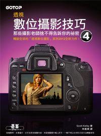 透視數位攝影技巧. 4, 那些攝影老師捨不得告訴你的祕密