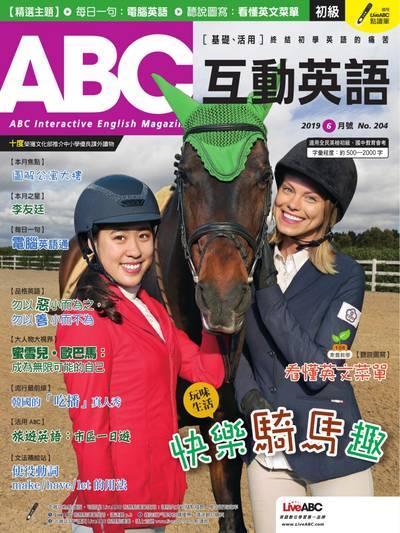 ABC互動英語 [第204期] [有聲書]:快樂騎馬趣