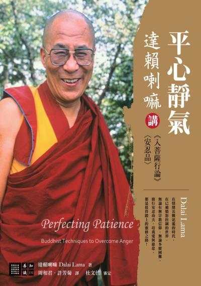 平心靜氣:達賴喇嘛講《入菩薩行論》<安忍品>