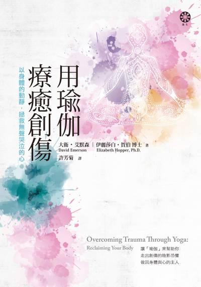 用瑜伽療癒創傷:以身體的動靜, 拯救無聲哭泣的心