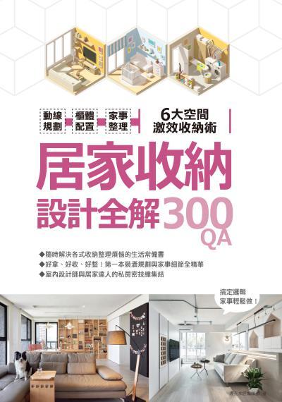 居家收納設計全解300QA:動線規劃 櫃體配置 家事整理 6大空間激效收納術
