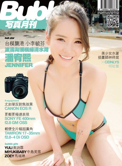Bubble 寫真月刊 [第80期]:潘宥熙JENNIFER