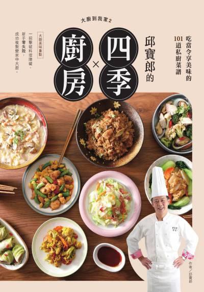 大廚到我家. 2, 邱寶郎的四季廚房 : 吃當令享美味的101道私廚菜譜