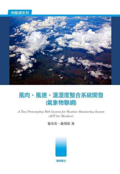 風向、風速、溫溼度整合系統開發(氣象物聯網)