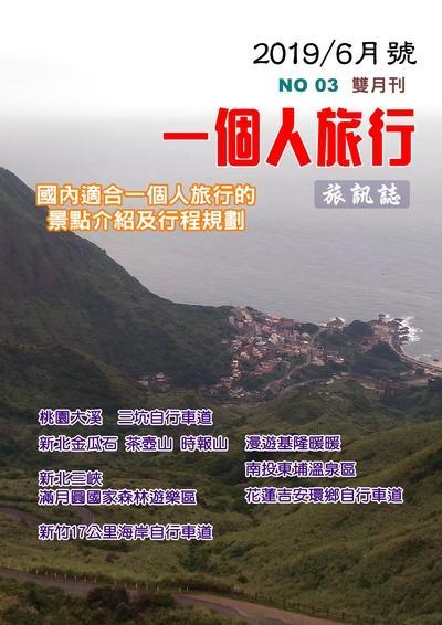 一個人旅行 [2019/6月號]:旅訊誌:國內適合一個人旅行的景點介紹及行程規劃