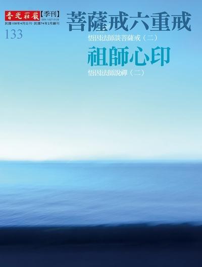 香光莊嚴雜誌 [第133期]:菩薩戒六重戒.祖師心印