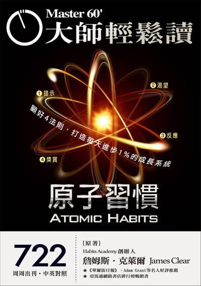 大師輕鬆讀 [第722期] [2019年05月29日][有聲書]:原子習慣