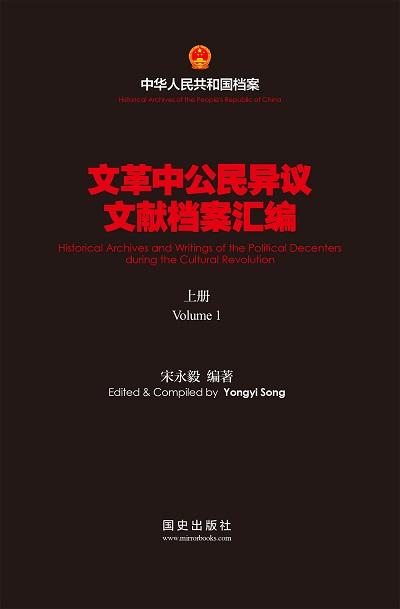 文革中公民異議文獻檔案彙編. 上冊