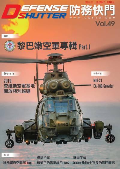 防務快門 [第49期]:黎巴嫩空軍專輯 Part.1